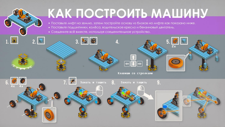 Как построить машину в скрап механике